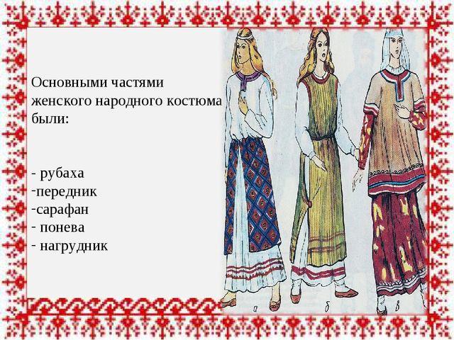 Основными частями женского народного костюма были: - рубаха передник сарафан...