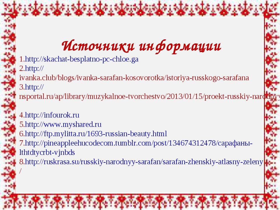 Источники информации http://skachat-besplatno-pc-chloe.ga http://ivanka.club/...