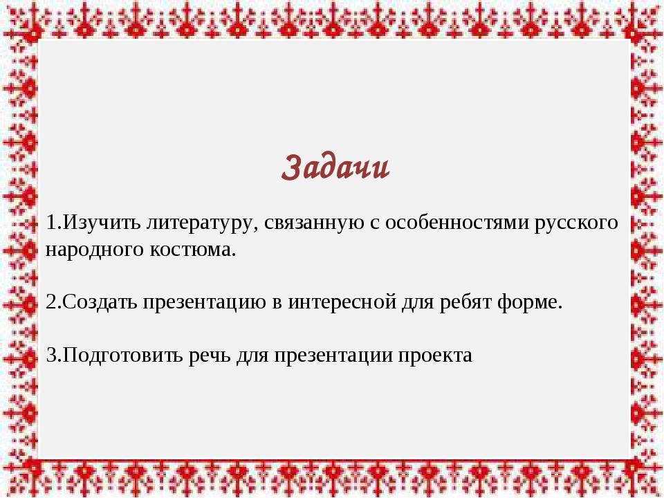 Задачи 1.Изучить литературу, связанную с особенностями русского народного ко...