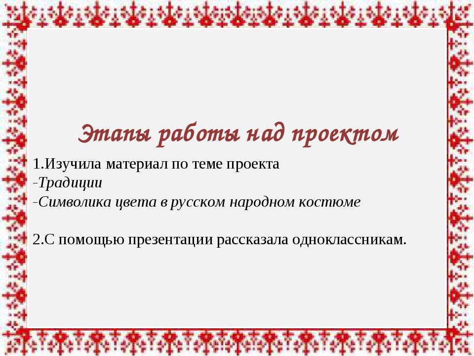 Этапы работы над проектом 1.Изучила материал по теме проекта -Традиции -Симв...