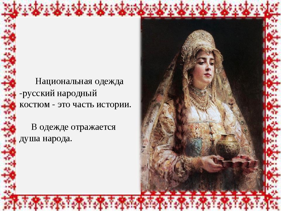 Национальная одежда -русский народный костюм - это часть истории. В одежде о...