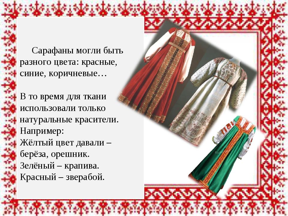 Сарафаны могли быть разного цвета: красные, синие, коричневые… В то время дл...