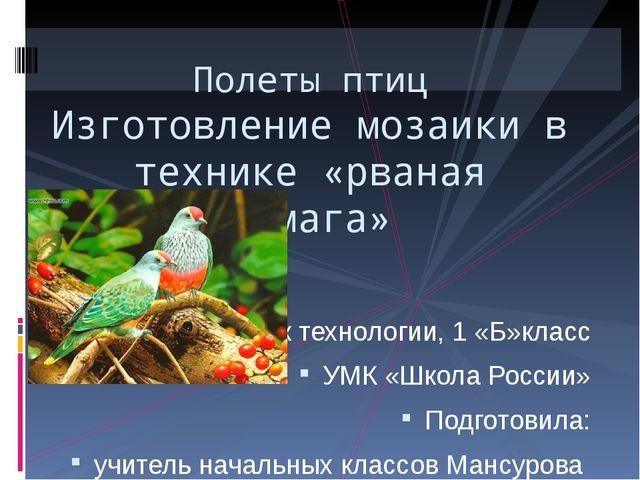 Урок технологии, 1 «Б»класс УМК «Школа России» Подготовила: учитель начальных...