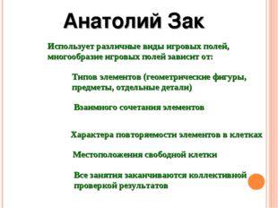 Анатолий Зак Использует различные виды игровых полей, многообразие игровых по