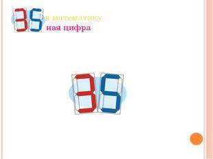 Играем в математику Прозрачная цифра
