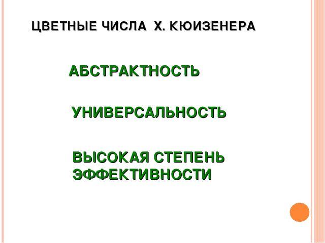 ЦВЕТНЫЕ ЧИСЛА Х. КЮИЗЕНЕРА АБСТРАКТНОСТЬ УНИВЕРСАЛЬНОСТЬ ВЫСОКАЯ СТЕПЕНЬ ЭФФЕ...
