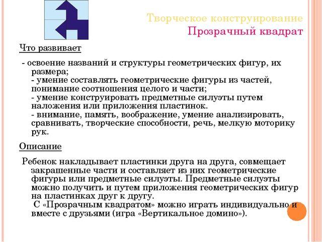 Творческое конструирование Прозрачный квадрат Что развивает - освоение назв...
