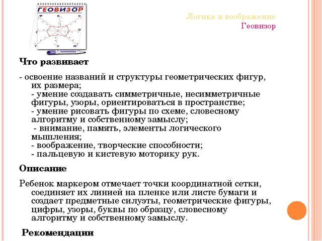 Логика и воображение Геовизор Что развивает - освоение названий и структуры...