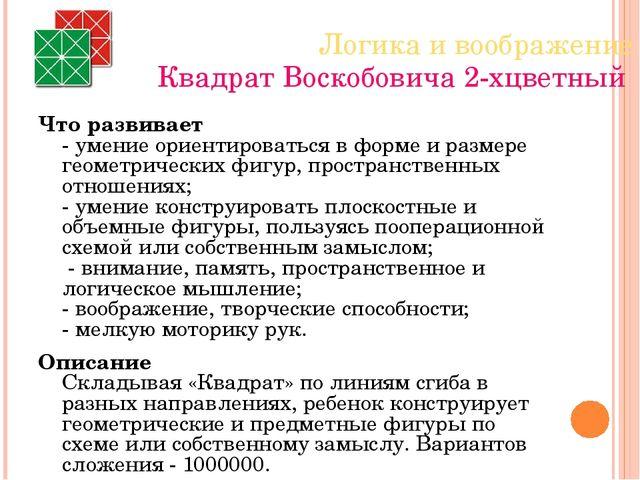 Логика и воображение Квадрат Воскобовича 2-хцветный Что развивает - умение ор...