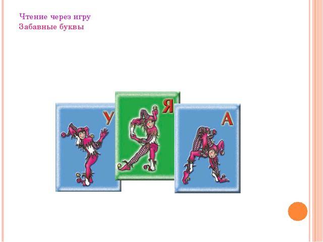 Чтение через игру Забавные буквы