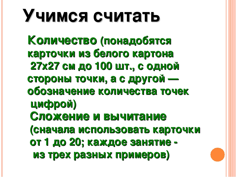 Сложение и вычитание (сначала использовать карточки от 1 до 20; каждое заняти...