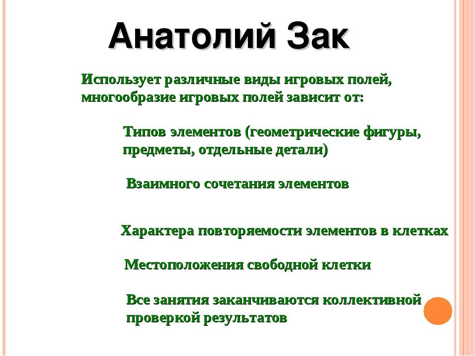 Анатолий Зак Использует различные виды игровых полей, многообразие игровых по...