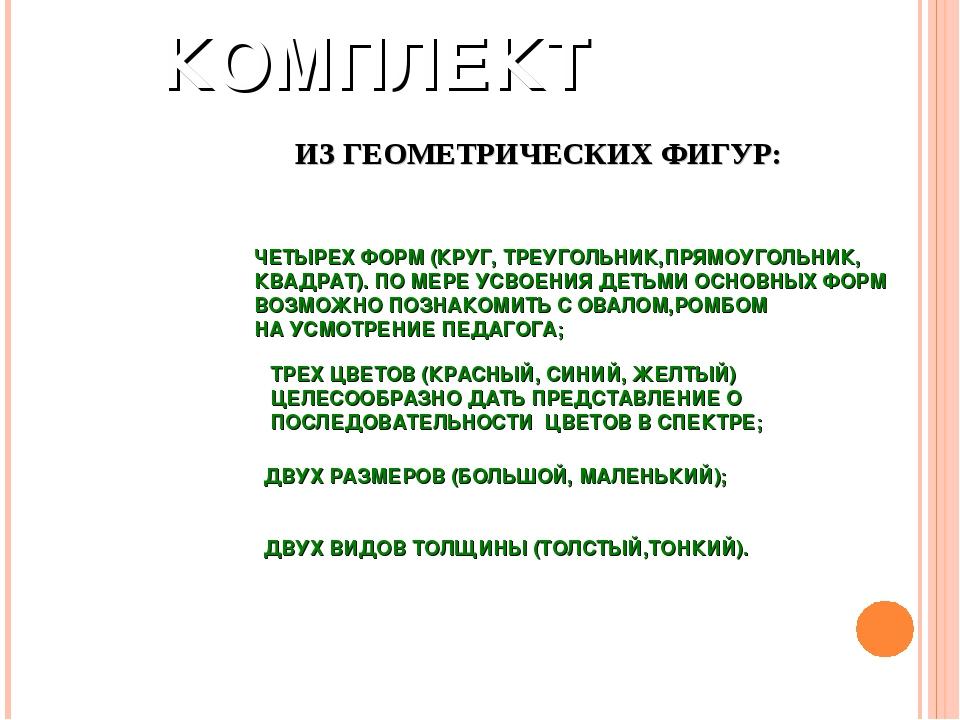 ЧЕТЫРЕХ ФОРМ (КРУГ, ТРЕУГОЛЬНИК,ПРЯМОУГОЛЬНИК, КВАДРАТ). ПО МЕРЕ УСВОЕНИЯ ДЕТ...