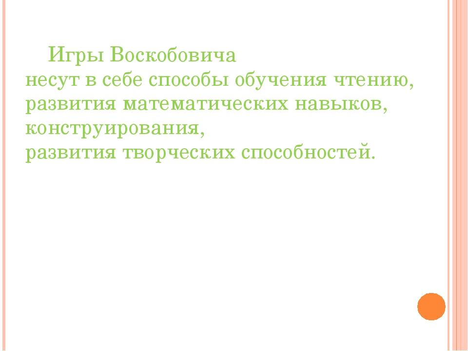 Игры Воскобовича несут в себе способы обучения чтению, развития математическ...