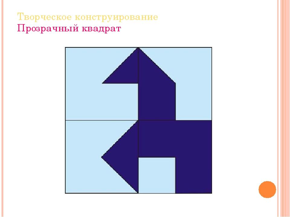 Творческое конструирование Прозрачный квадрат