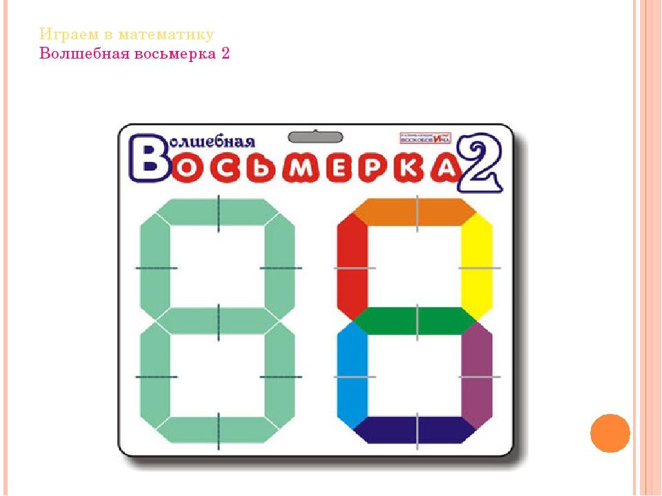Играем в математику Волшебная восьмерка 2
