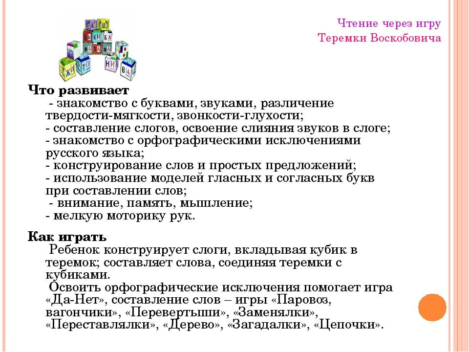 Чтение через игру Теремки Воскобовича Что развивает - знакомство с буквами,...