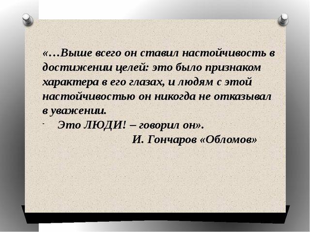 «…Выше всего он ставил настойчивость в достижении целей: это было признаком х...
