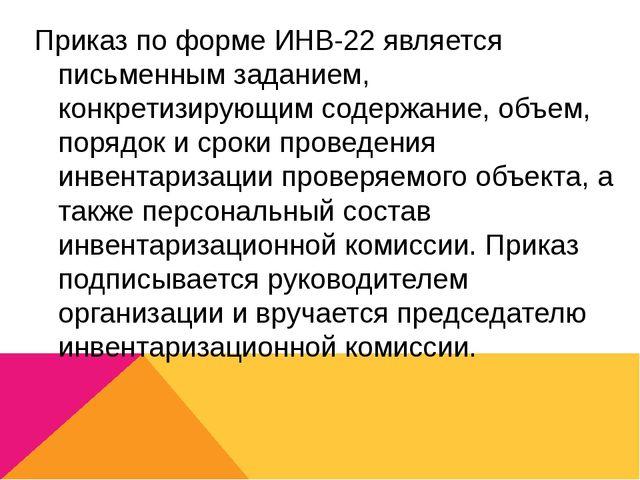 Приказ по форме ИНВ-22 является письменным заданием, конкретизирующим содержа...