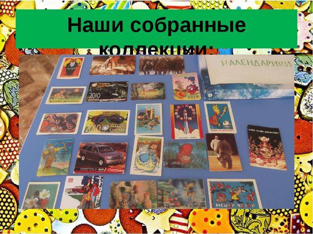Наши собранные коллекции: