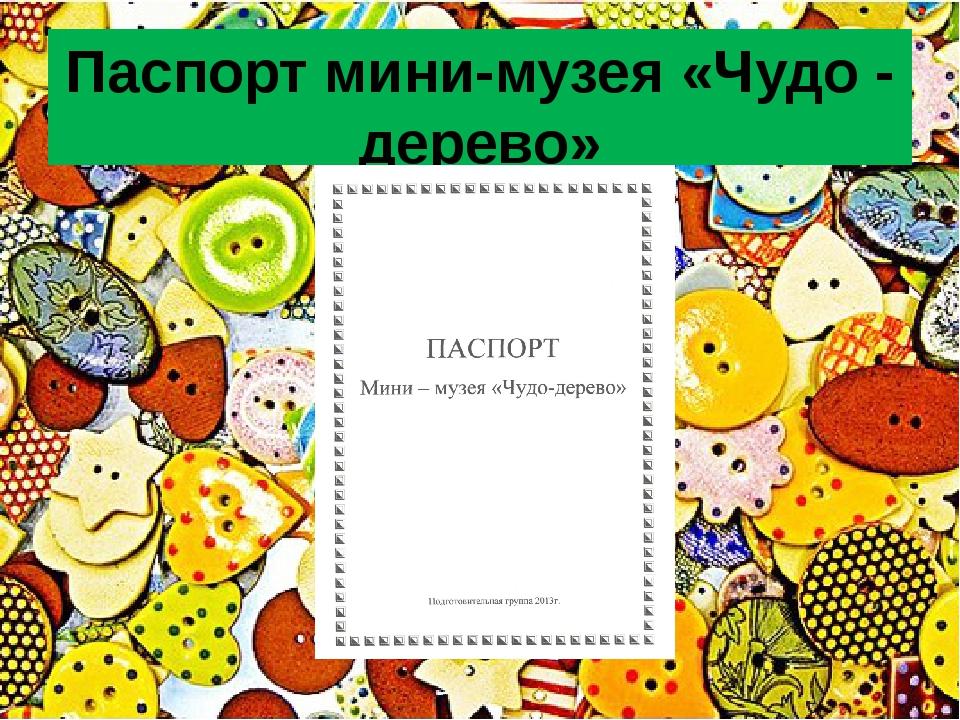 Паспорт мини-музея «Чудо - дерево»