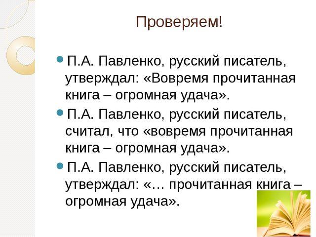 Проверяем! П.А. Павленко, русский писатель, утверждал: «Вовремя прочитанная к...