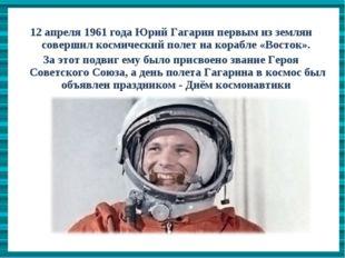 12 апреля 1961 года Юрий Гагарин первым из землян совершил космический полет