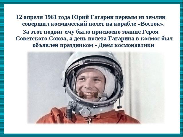12 апреля 1961 года Юрий Гагарин первым из землян совершил космический полет...