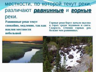 В зависимости от рельефа местности, по которой текут реки, различают равнинны