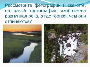 Рассмотрите фотографии и скажите, на какой фотографии изображена равнинная ре