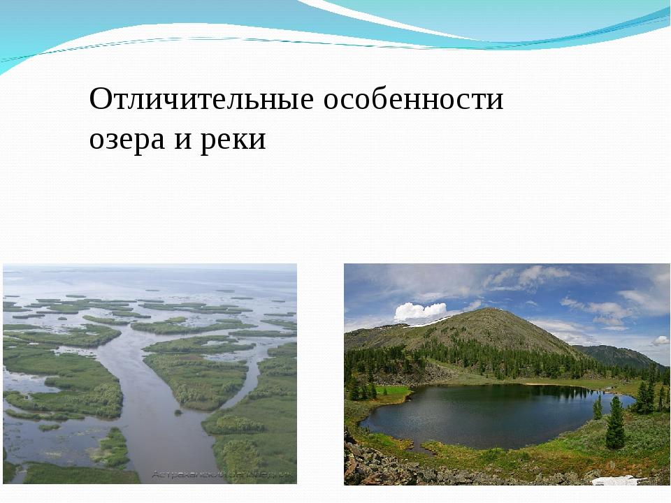 Отличительные особенности озера и реки