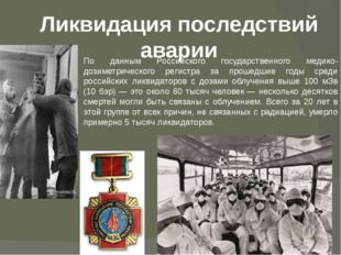 Ликвидация последствий аварии По данным Российского государственного медико-д