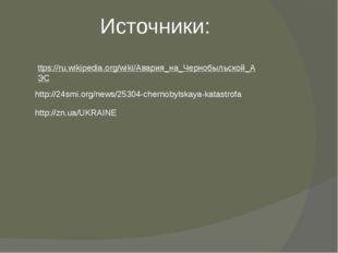 Источники: ttps://ru.wikipedia.org/wiki/Авария_на_Чернобыльской_АЭС http://24