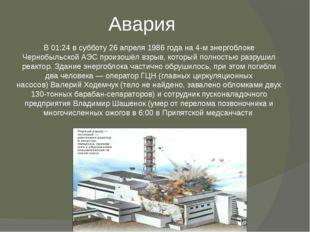 Авария В 01:24в субботу26 апреля1986 годана 4-м энергоблоке Чернобыльской