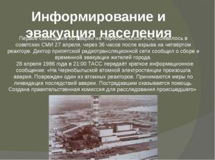 Информирование и эвакуация населения Первое сообщение об аварии на Чернобыльс