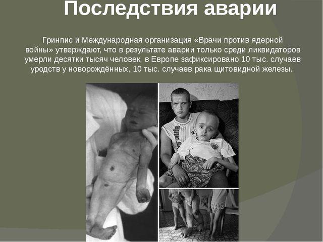 Последствия аварии Гринписи Международная организация «Врачи против ядерной...