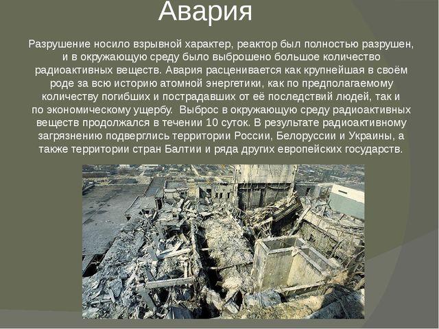 Авария Разрушение носило взрывной характер,реакторбыл полностью разрушен, и...