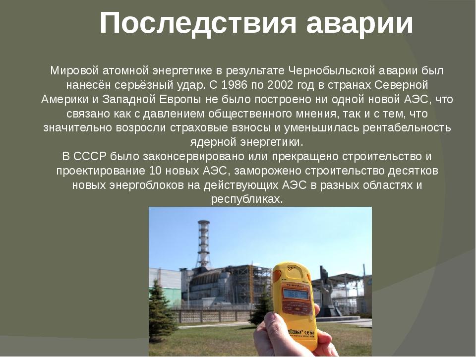 Последствия аварии Мировойатомной энергетикев результате Чернобыльской авар...