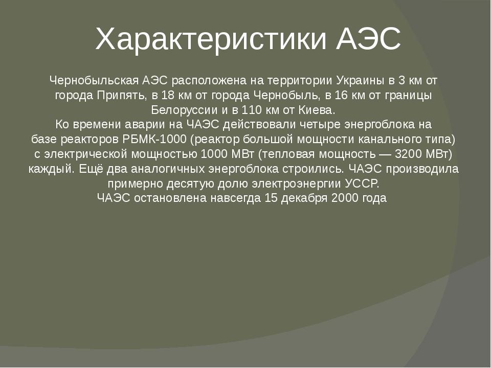 Характеристики АЭС ЧернобыльскаяАЭСрасположена на территорииУкраиныв 3км...