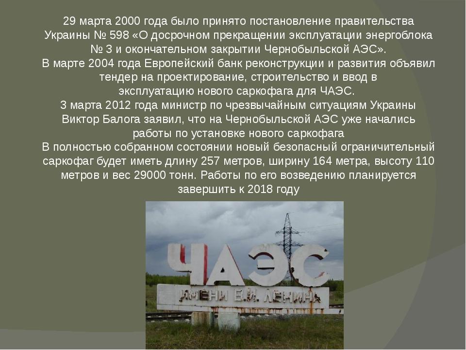29 марта 2000 года было принято постановление правительства Украины №598 «О...