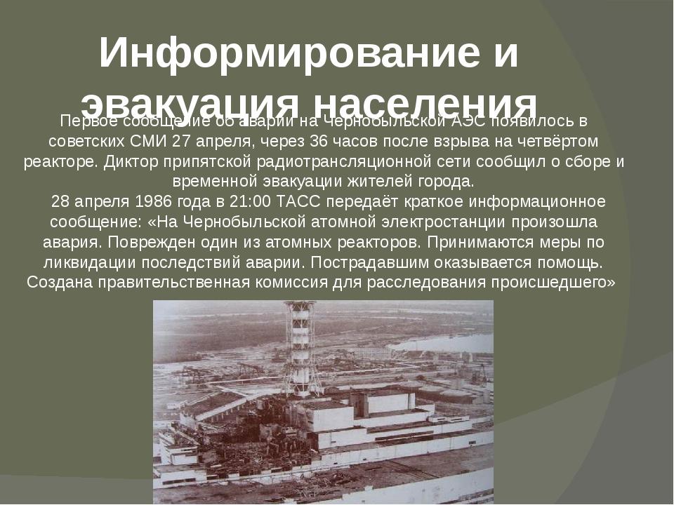 Информирование и эвакуация населения Первое сообщение об аварии на Чернобыльс...