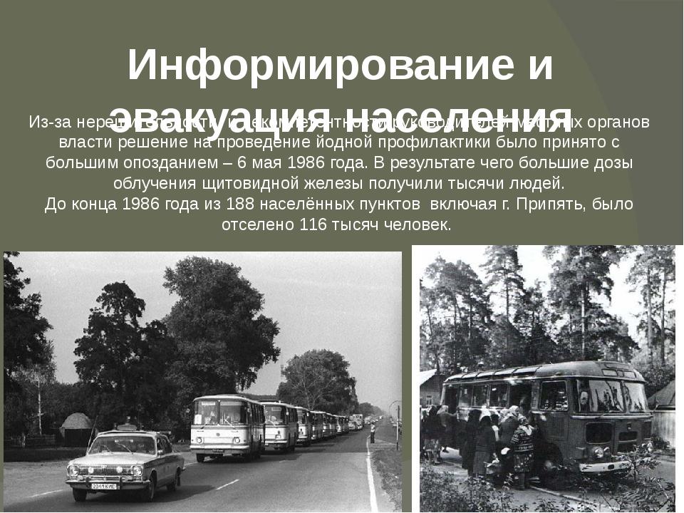 Информирование и эвакуация населения Из-за нерешительности и некомпетентности...