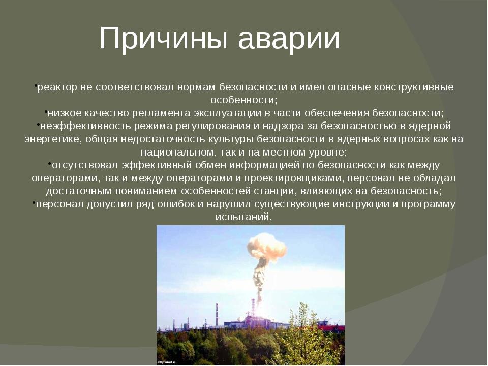 Причины аварии реактор не соответствовал нормам безопасности и имел опасные к...