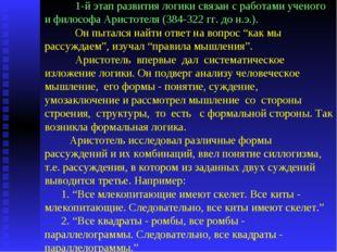 1-й этап развития логики связан с работами ученого и философа Аристотеля (38