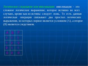 Логическое следование или импликация: импликация - это сложное логическое выр