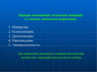 Порядок выполнения логических операций в сложном логическом выражении: 1. Инв