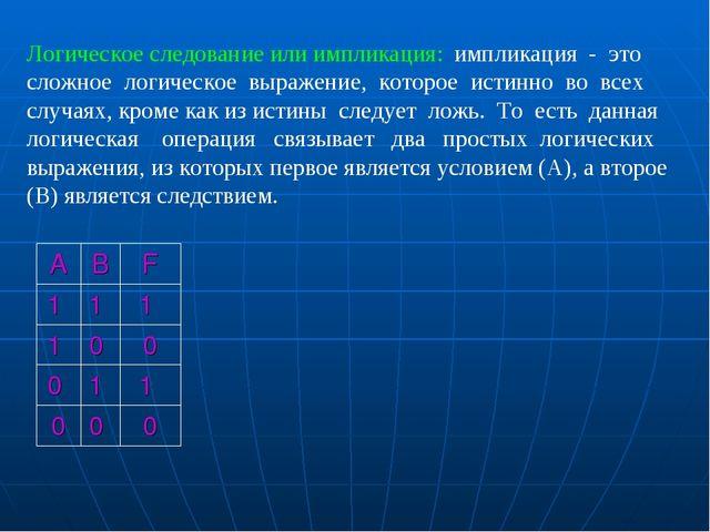 Логическое следование или импликация: импликация - это сложное логическое выр...
