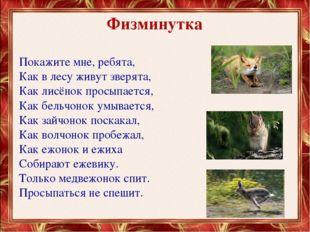 Физминутка Покажите мне, ребята, Как в лесу живут зверята, Как лисёнок просы