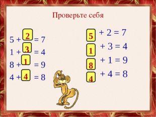 Проверьте себя 5 + = 7 1 + = 4 8 + = 9 4 + = 8 + 2 = 7 + 3 = 4 + 1 = 9 + 4 =