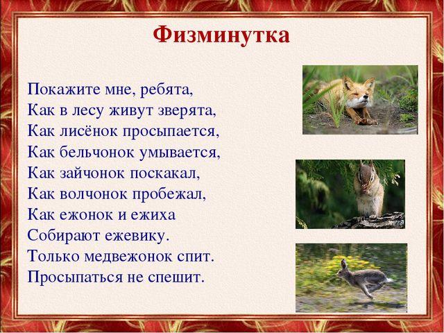 Физминутка Покажите мне, ребята, Как в лесу живут зверята, Как лисёнок просы...